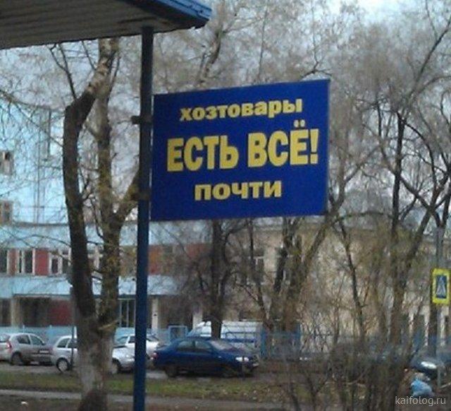 Новые приколы из России (50 фото)