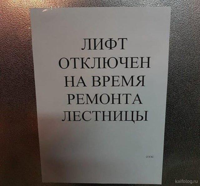 Чисто русские подъезды (45 приколов)