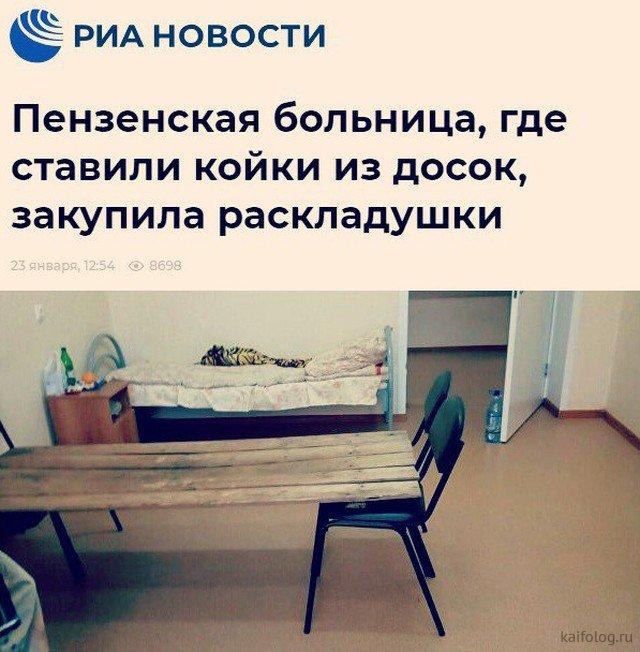 Что-то с чем-то из России (45 приколов)