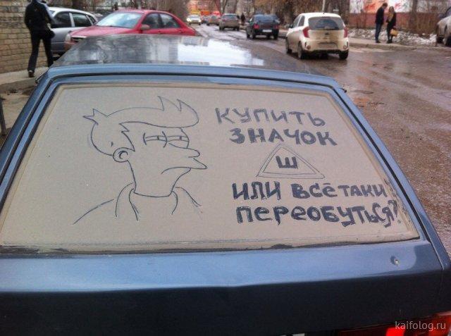 Гениальные и не очень надписи на авто (40 фото)