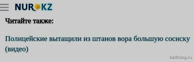 Это Казахстан, детка (45 приколов)