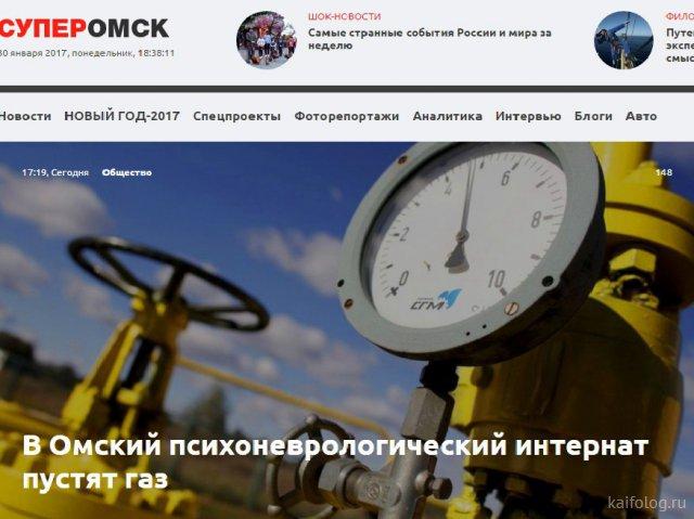 Прикольные русские новости (30 картинок)
