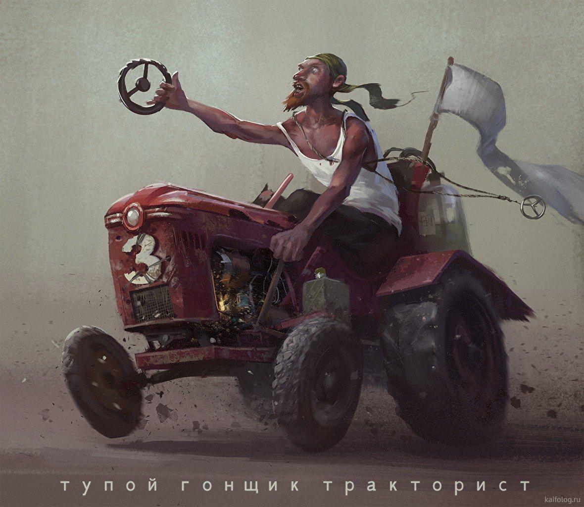 название прикольные картинки про тракториста вызывает мужчин агрессию