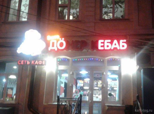 Приколы по-русски за неделю (45 фото)
