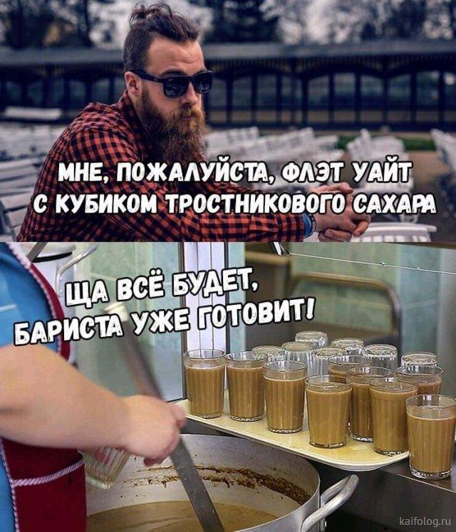 День кофе (50 приколов)