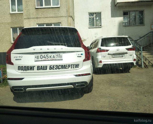 Умопомрачительная Россия (45 фото)