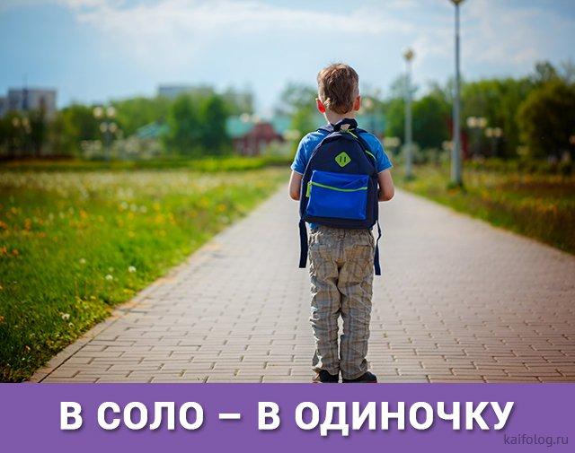 Молодёжный сленг (20 картинок)