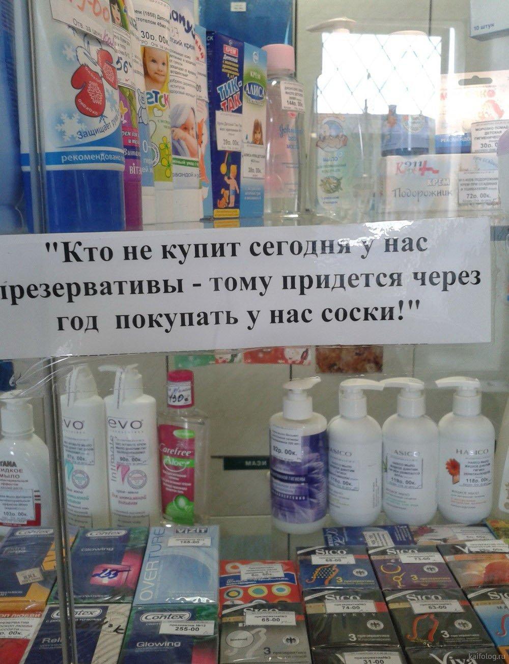 найти прикольные картинки про аптекаря онлайн редактор