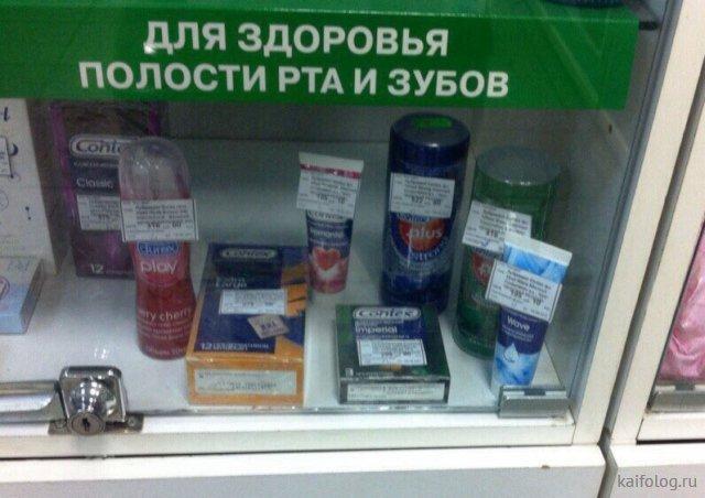 Приколы про аптеки (35 фото)