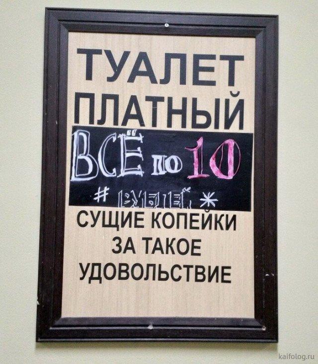 Из России с любовью (35 приколов)