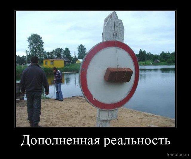 Прикольные демотиваторы со смыслом (35 фото)