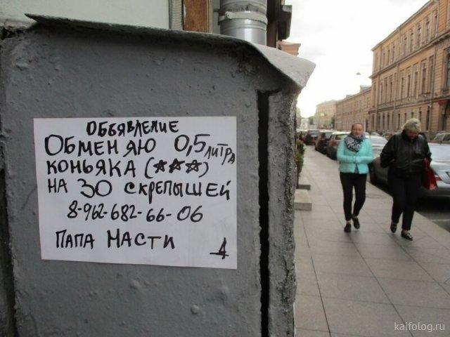 Русские приколы (35 фото)