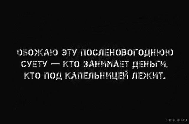 Новый Год по-русски (35 приколов)