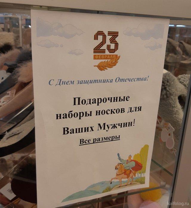 День защитника Отечества (45 приколов)