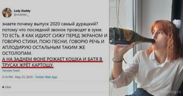 Последний звонок 2020 (35 фото)