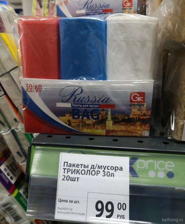 День Государственного флага Российской Федерации (35 приколов)