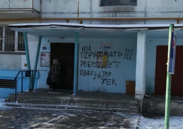 Маразмы и приколы из России (35 фото)