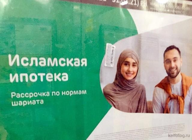 Русские маразмы и идиотизмы (35 фото)