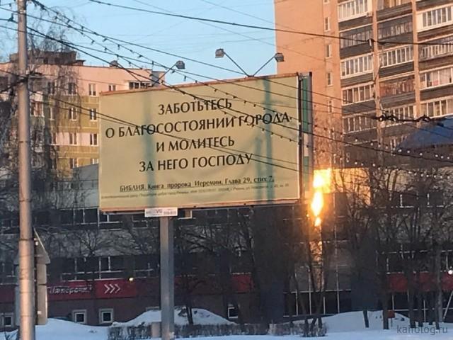 Маразмы из России (39 фото)