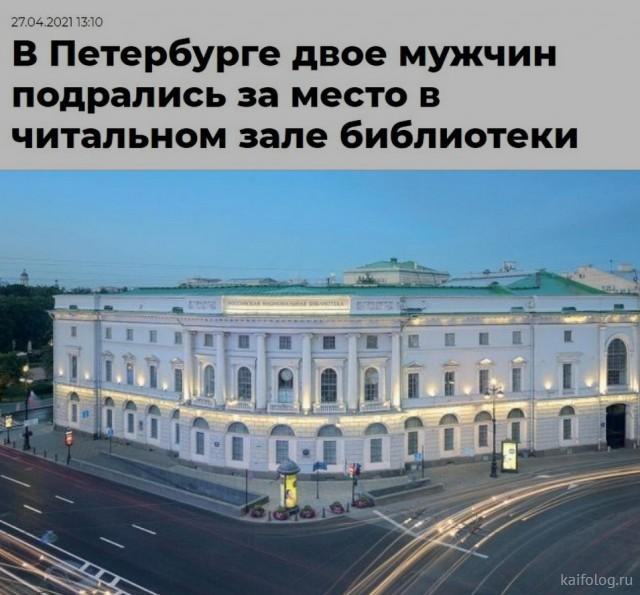 Про Россию из России (40 приколов)