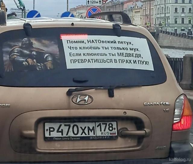Русские маразмы (35 фото)