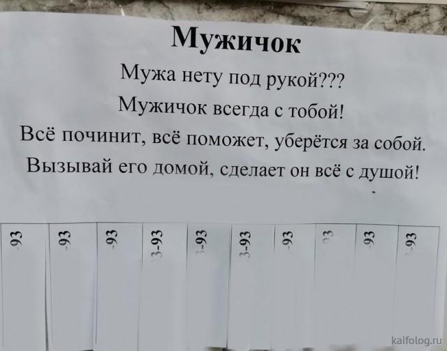 Русские маразмы и приколы (40 картинок)