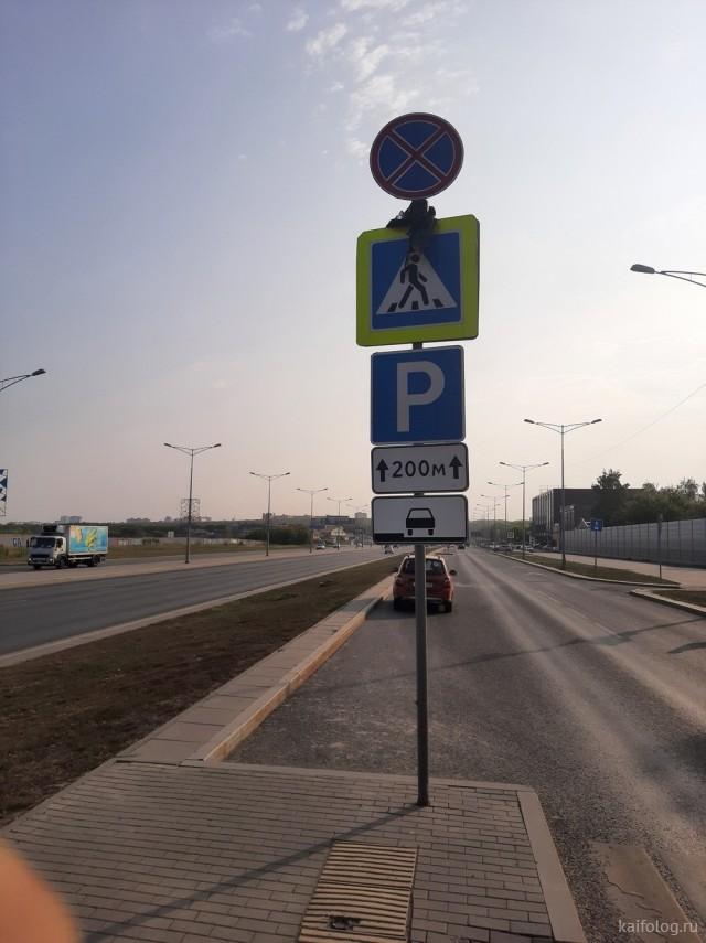 Прикольные дорожные знаки (40 фото)