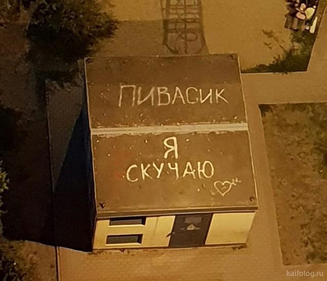 Приколы и идиотизмы из России (35 фото)
